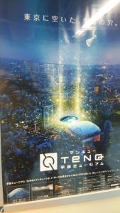 TeNQ宇宙ミュージアム