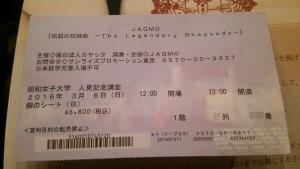 JAGMOチケット