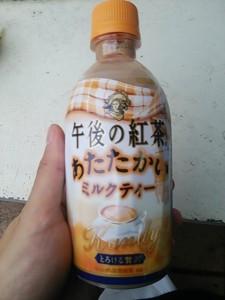 午後の紅茶 あたたかいミルクティー