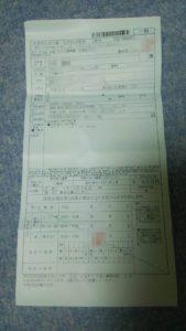 交通違反 切符