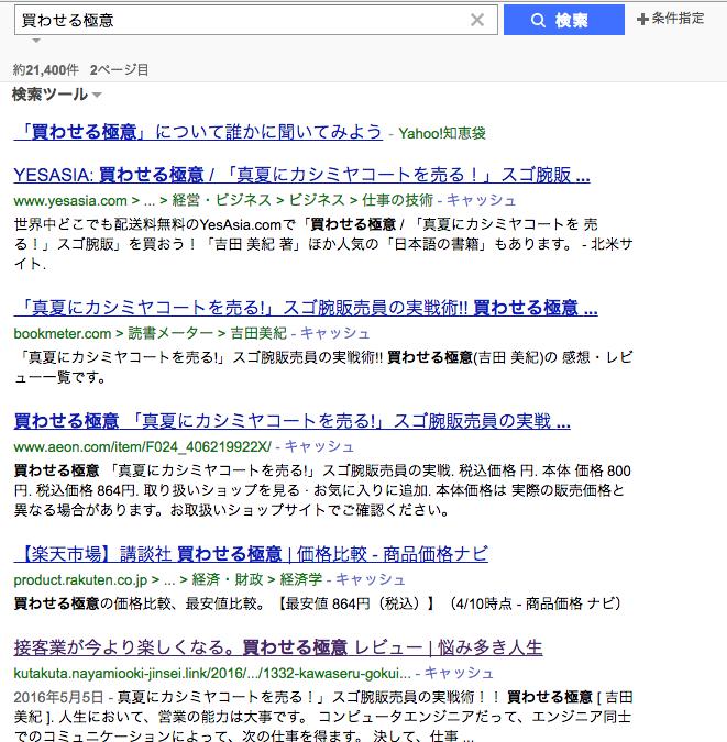 今日のアクセス解析 検索結果