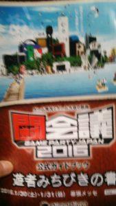 闘会議2016 ガイドブック