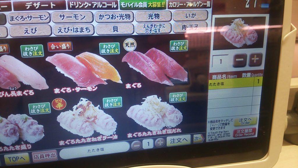 魚べい タッチパネル2