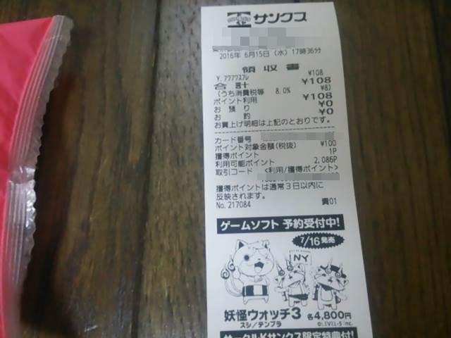 Yamazaki ふわふわスフレ カムカム味 購入時レシート