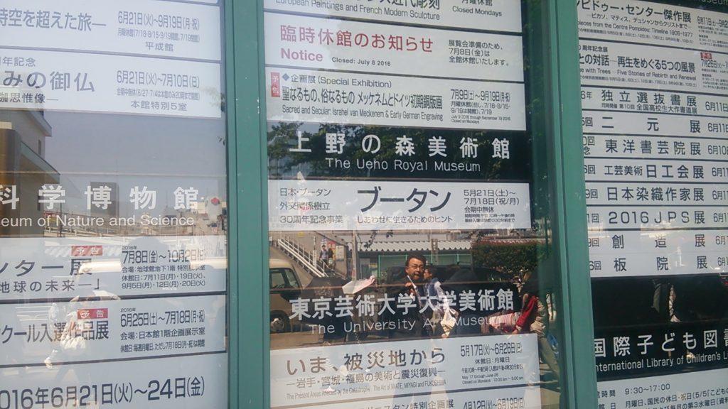 上野の森美術館 案内(ブータン展)