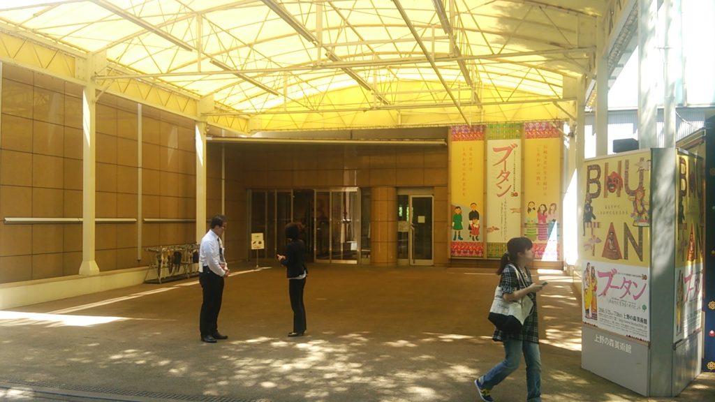 ブータン展入口