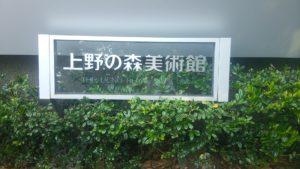 上野の森美術館 (ブータン展)