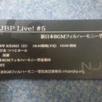 究極エンターテイメント。ゲーム音楽最高峰の管弦楽団。NJBP live #5