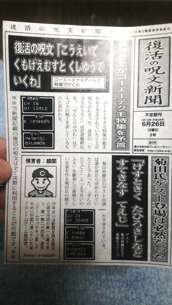 復活の呪文新聞(こんな演出も楽しい)