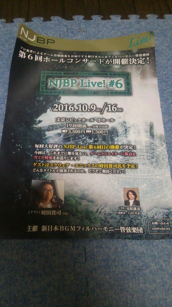 NJBP live #6 告知