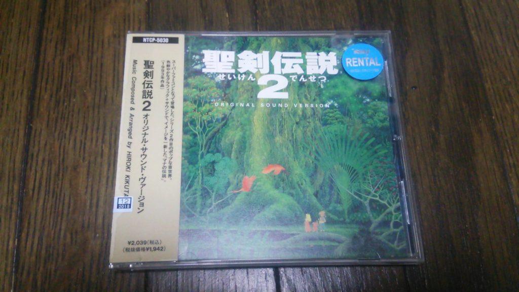 聖剣伝説2 オリジナルサウンドバージョン