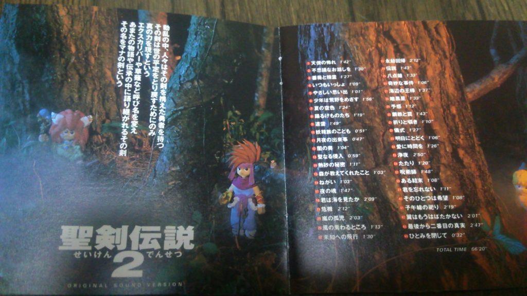 聖剣伝説2 収録曲