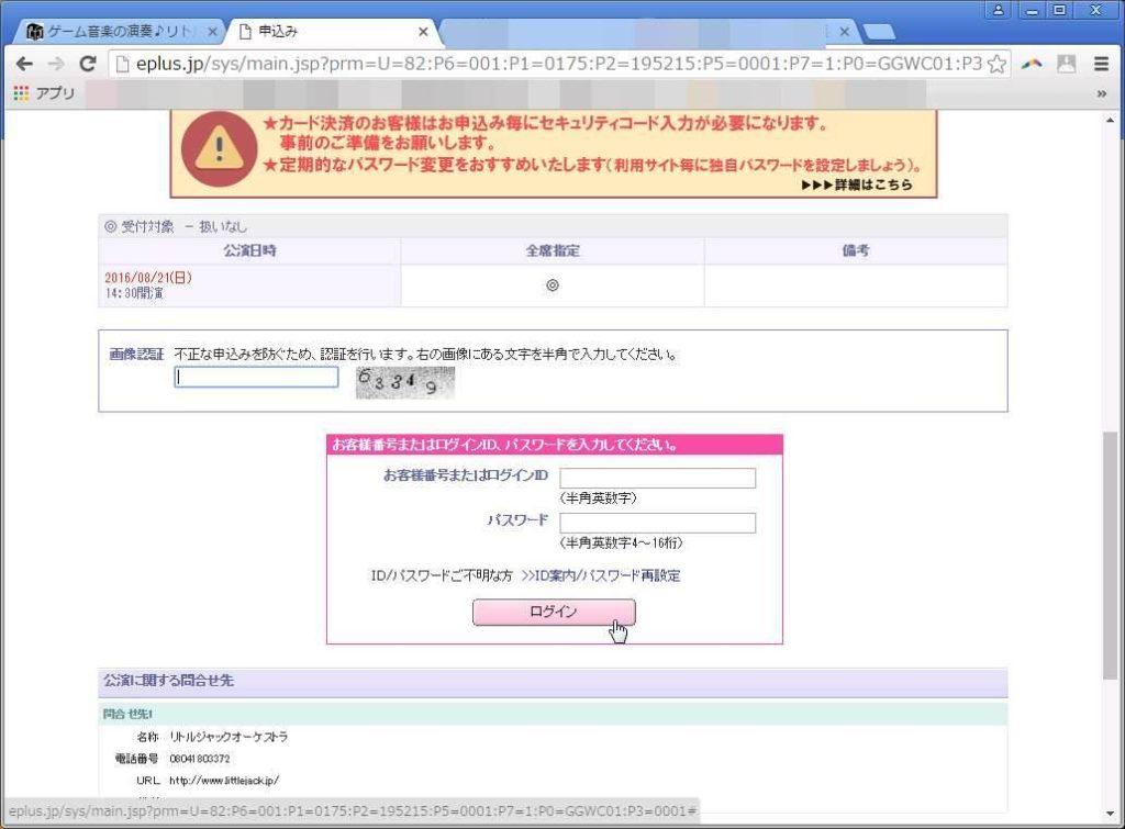 「画像認証」の中身と 会員ID パスワード 入力後 「ログイン」をクリック