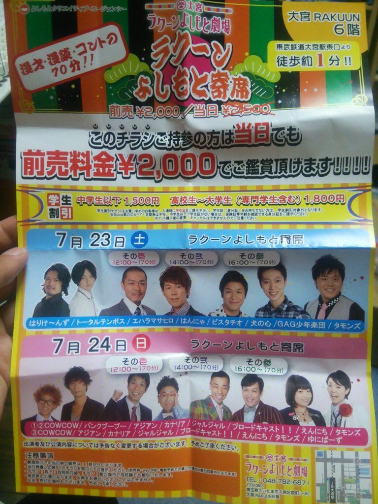 吉本の広告