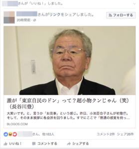 誰が東京自民のドンって?超小物クンじゃん