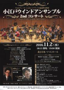 20160919-flyer1