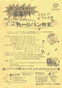 20160919-flyer3