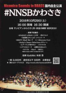 20160919-flyer4