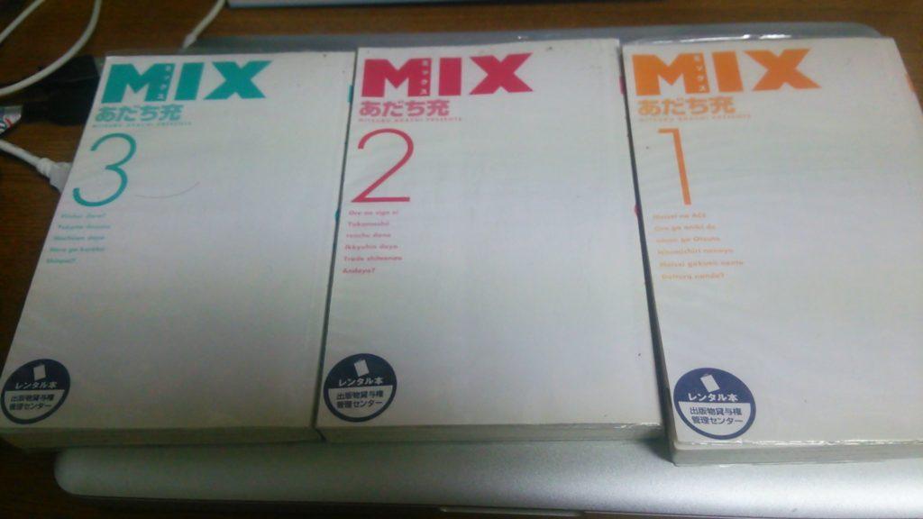 MIX あだち充 1,2,3巻