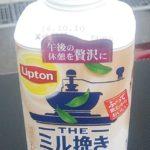 リプトンが新商品でボトル飲料を出して来たので挑戦しました。