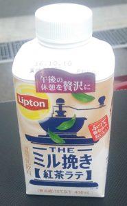 リプトン THEミル挽き 紅茶ラテ 感想
