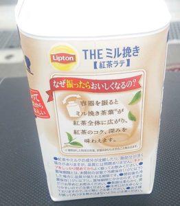リプトン THEミル挽き 紅茶ラテ