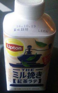 リプトン THEミル挽き 紅茶ラテにはまる