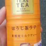 まじで新感覚のミルクティー ほうじ茶ラテの感想