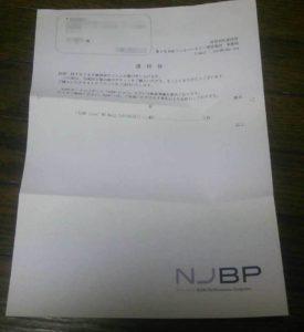 早期割りでチケット購入時の送付状