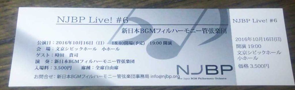 NJBP Live #6 チケット