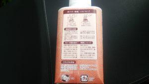 森永贅沢ミルクココア説明2