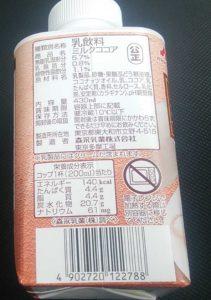 森永贅沢ミルクココア詳細