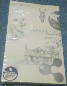 ジョジョリオン8巻
