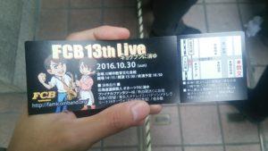 チFCB13thチケット
