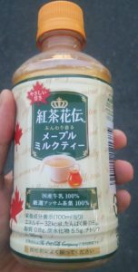紅茶花伝メープルミルクティー