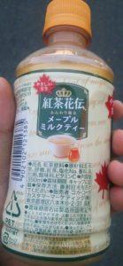 紅茶花伝メープルミルクティー 裏