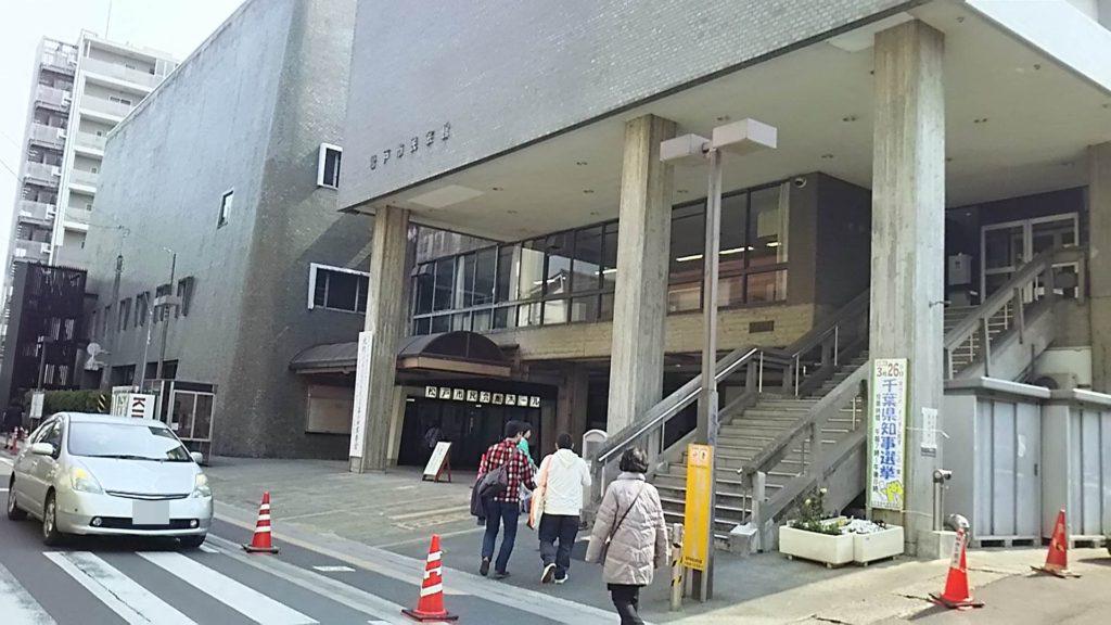 松戸市民会館