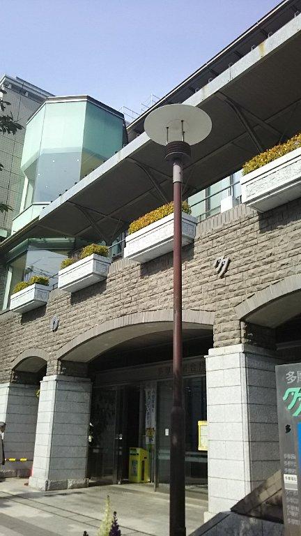 多摩市民館