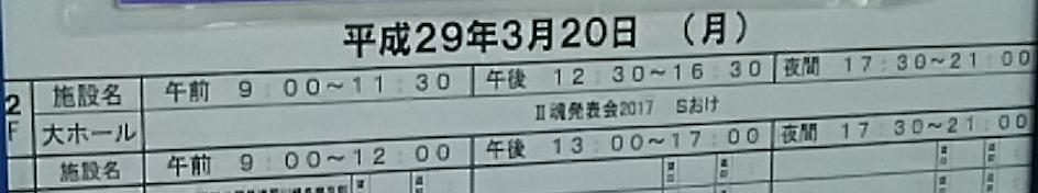 Ⅱ魂発表会2017