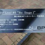 よりパワーが増して来たNJBPのリバイバル演奏会に行って来ました。
