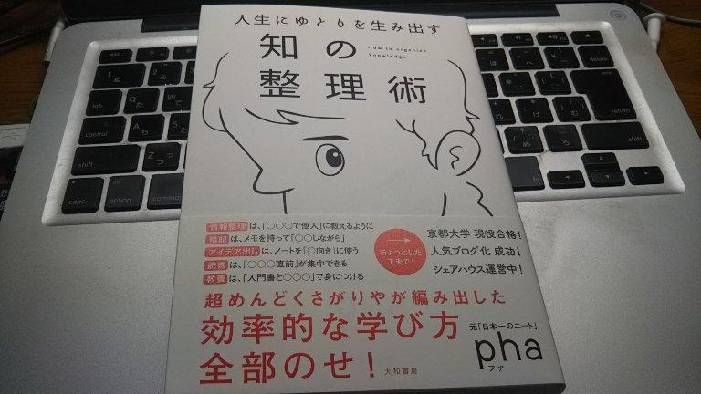 知の整理術