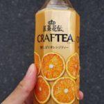 うまそうなパッケージに惹かれて飲んでみたオレンジティー