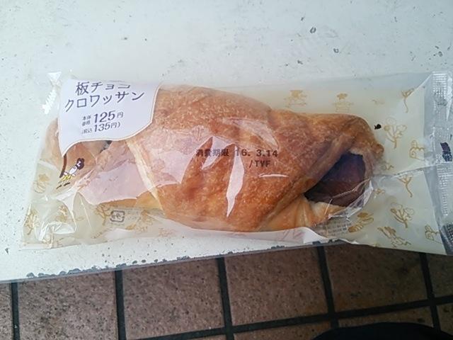 うまうま。コンビニのパン。そして甘~いミルクティー。そしてポイントゲットだぜ!