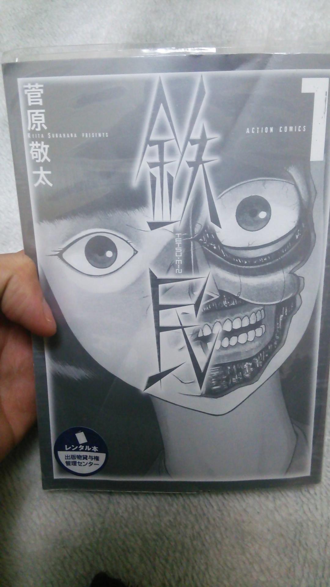 1巻からどんでん返しに衝撃受けた!OMG!はまる漫画「鉄民」1巻 レビュー