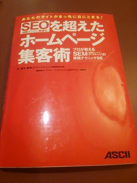 NTTデータ卒エンジニア執筆本SEOを超えたホームページ集客術|レビュー・感想