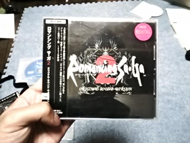 ファンに愛され続ける激しい戦闘音。さあ弾けるぞ!ロマンシングサガ2 オリジナルサウンドトラック レビュー
