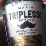AGFって味の素ゼネラルフーズの略だったんだ…(はずかし)カップ飲料のトリプレッソ感想です