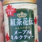 寒い季節になって来ました。ホッとな甘さひかえめメープルミルクティーを試しました