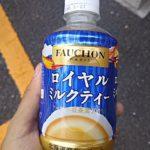 最近どハマりのミルクティー フォション ロイヤルミルクティー アサヒ飲料 感想・レビュー