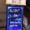 ファンと演奏者のみならずファン同士もつなげるNJBP感謝デーにいきました。